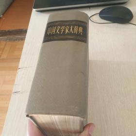 中国文学家大辞典 八五品18元k03802