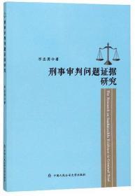 刑事审判问题证据研究