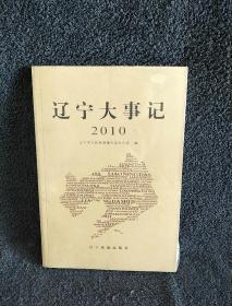 辽宁大事记  2010