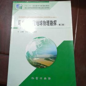 环境与工程地球物理勘测(第二版)