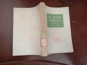 第一国际和巴黎公社 文件资料(上册)