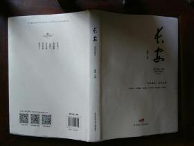 正版书,当代新唐诗派刊物《长安,戊戌芒种书》总第二卷