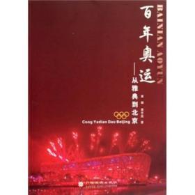 百年奥运 专著 从雅典到北京 黄健,黄宇蓝著 bai nian ao yun
