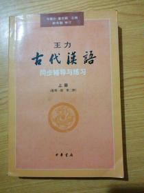 王力《古代汉语》同步辅导与练习(上册)