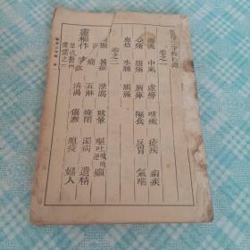 老中医书 医学三字经