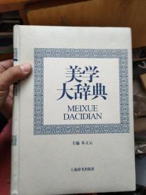 美学大辞典(16开精装)