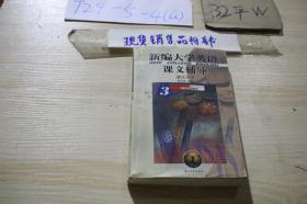 新编大学英语课文辅导3