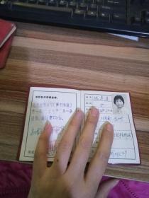 中华人民共和国公安人退休证15