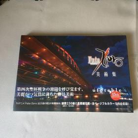 日文原版 Fate/Zero 美术集 高精细印刷 全彩