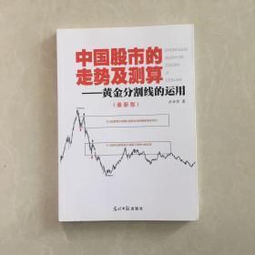 中国股市的走势及测算——黄金分割线的运用(最新版)