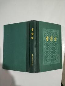 古兰经 精装