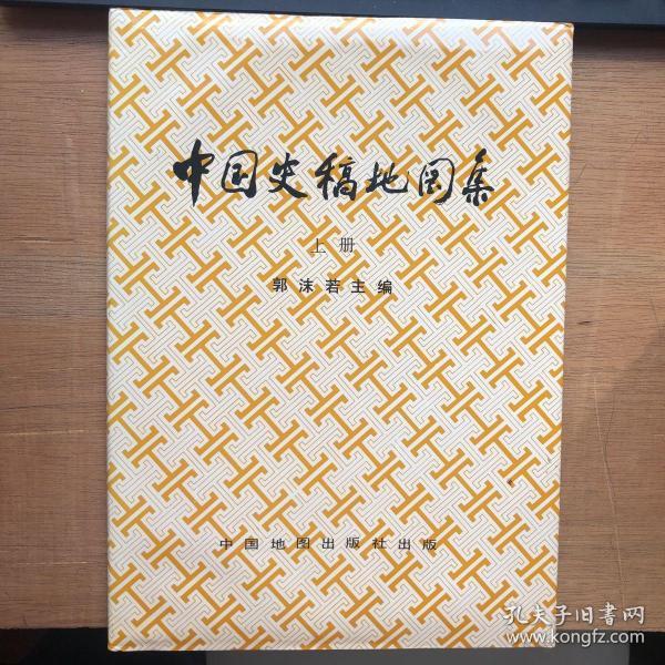 中国史稿地图集(上册)