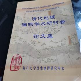 清代地理国际学术研讨会 论文集