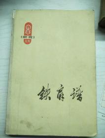 铁肩谱(朝霞丛刊),