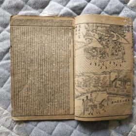 绘图东周列国志(卷二、三、四、六、八)