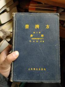 普济方 第二册 身形