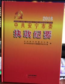 中共安宁市委执政纪要 (2016)
