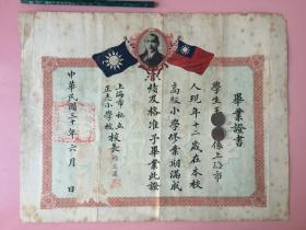 民国,毕业证书,上海市私立正志小学校。华人第一个宇航员王赣俊曾在此小学就读