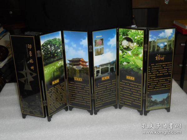 印象福州 特色漆器6扇小屏风 (展开尺寸约:46*24cm)
