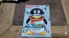 商业周刊/中文版VOL.283