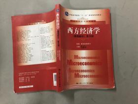 西方经济学(微观部分)第五版·