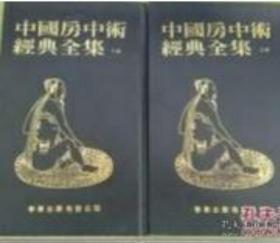 中国房中术经典全集