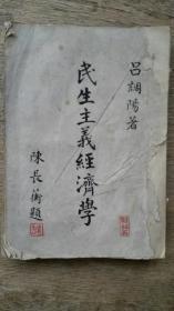 42年..吕调阳著<民生主义经济学>