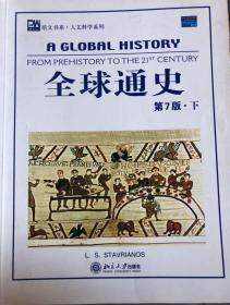 全球通史 下册 英文版