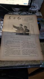 东方红1967年 见描述图片 【 x93※文革原版实物文献※ 绝对原件  33份 】