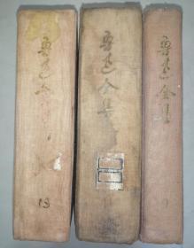 特价  鲁迅全集13 民国三十七年东北版仅3500册 紫红布面 品差如图