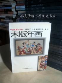 《中国收藏小百科.木版年画》山东科学技术出版社