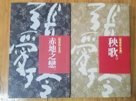 张爱玲小说两本