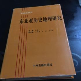 东北亚历史地理研究