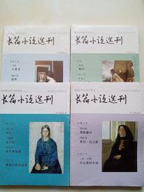 长篇小说选刊 2014年2、3、5、6 四本合售