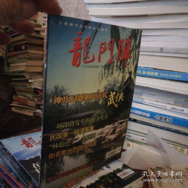 龙门阵2008年9期