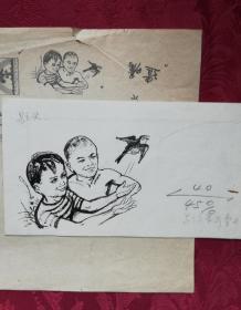 《儿童文学》插图原稿3幅
