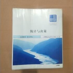 统计与决策 (长江商学院)上海班