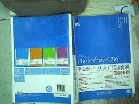 中文版Photoshop CS6平面设计从入门到精通(全彩超值版)