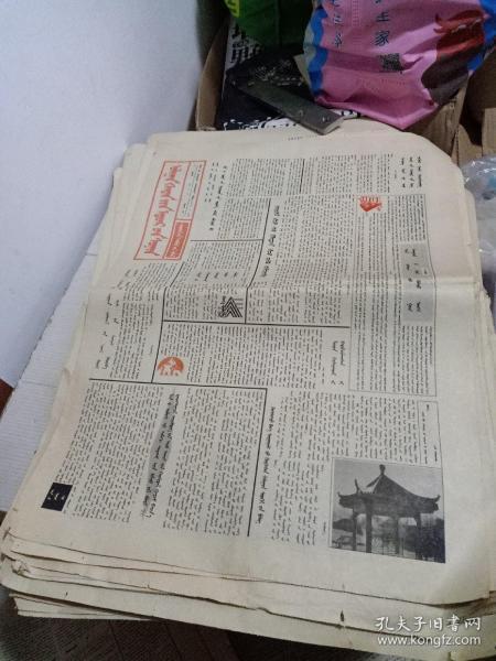 1994年蒙文版赤峰日报(30期合售)