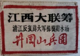 井冈山兵团服号