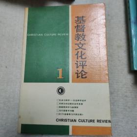 基督教文化评论1