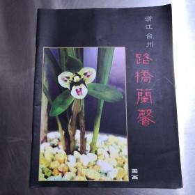 浙江台州 路桥兰馨   兰花兰草资料