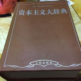资本主义大辞典