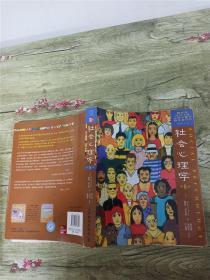社会心理学 第8版【大厚本】【书脊受损】【内有笔迹】