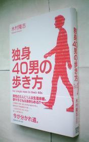 独身40男の歩き方(日文原版书)
