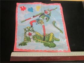 上世纪70-80年代西游记孙悟空图案手帕好品儿童怀旧老物品。