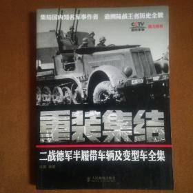 重装集结:二战德军半履带车辆及变型车全集