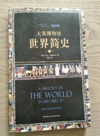 大英博物馆世界简史(下)