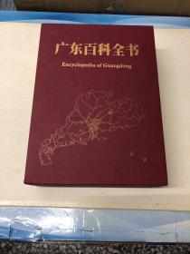 广东百科全书 . 上下卷【函盒套】