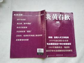 炎黄春秋2013 第11期